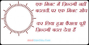 Best Good Night Quotes Hindi