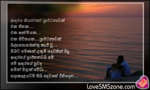 Sinhala love sms - Sinhala love quotes - Nisadas