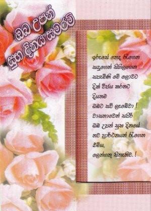 Home / Birthday Greeting Card - Sinhala