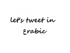 Quotes In Arabic