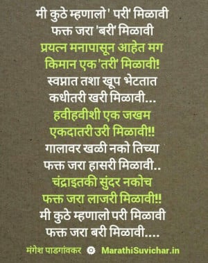 Mangesh Padgaonkar Marathi Kavita on love and girlfriend.