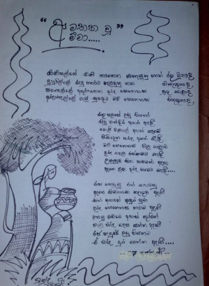 The Sinhala poem collection written by graduates of University of ...