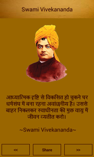 Swami Vivekananda Quotes In Hindi App Provides you the quotes from ...