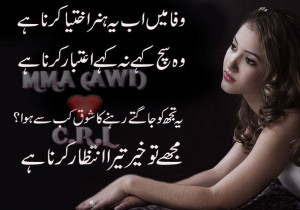 Sad Friend's Lovely Photo Poetry Quotes In Urdu