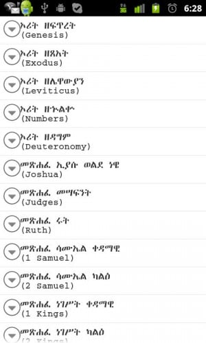 Download Ethiopian Bible (Amharic) Android App