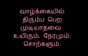 Life / Time Quotes in Tamil