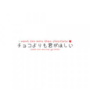 Love language - Japanese