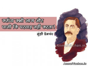 Thoughts-of-Munshi-Premchand-in-Hindi-Quotes