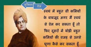 Swami+Vivekananda+quotes+in+hindi.PNG