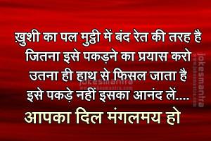 Khushi Ka Pal Mutthi Mein Band Ret Ki Tarah Hai Jitna Isse Pakadne Ka ...