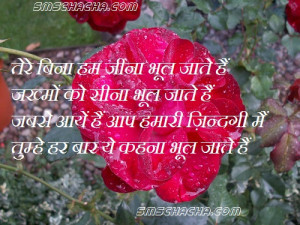 The Romantic Shayari Quote On Love For Facebook .You Can Send This In ...