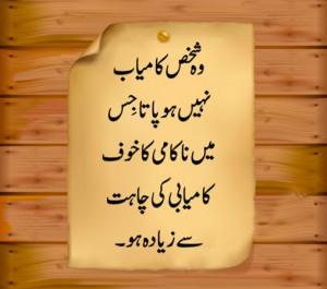 Best Urdu Quote