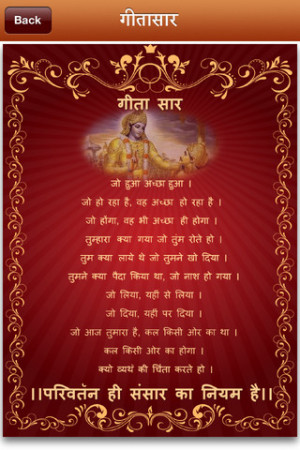 Gita Saar In Hindi Quotes Quotesgram