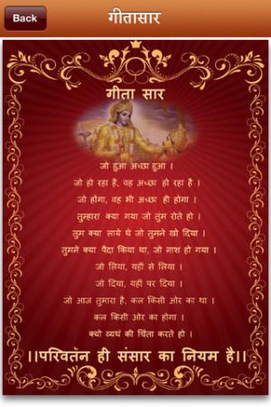 related bhagwat geeta hindi bhagwat hindi keypad send sms e mail ...