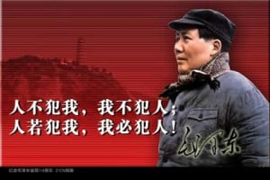 The quote was made on September 16, 1939 when the Kuomintang ...