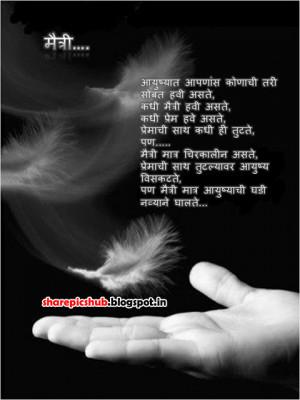 Friendship SMS in Marathi Pic   Friendship Poem in Marathi Wallpaper