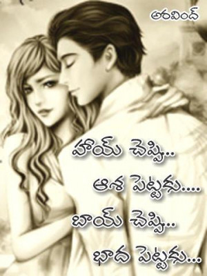 Telugu Prema Kavithalu - love quotes