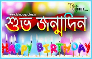 ... ,happy birthday quotes in bengali, bengali quotes on happy birthday