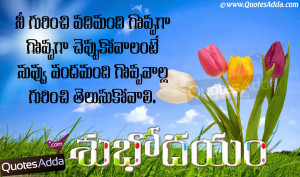 Good Morning Quotes For Facebook Telugu new good morning quotes