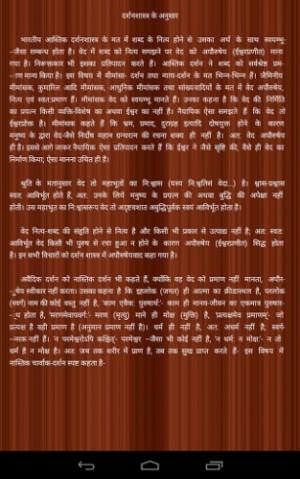 hindu-vedas-in-hindi-2-12-s-307x512.jpg