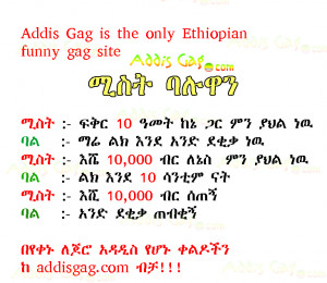 Amharic joke of the Day addisgag33