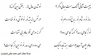 Source of the new! ( a poem by Rumi)