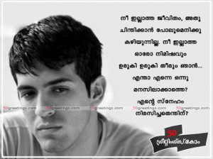 ... - Sad Love Sayings Malayalam Malayalam Love Quotes Malayalam Love