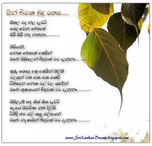 Related image with Nisadas Sinhala Life