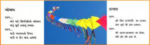 Poem penned by Shri Modi on kites