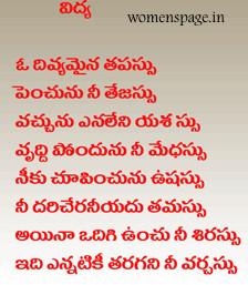 Telugu Quotes On Women. QuotesGram