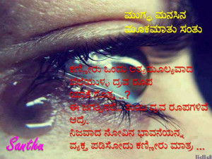 Latest Kannada Friendship Quotes Facebook Wall Photos