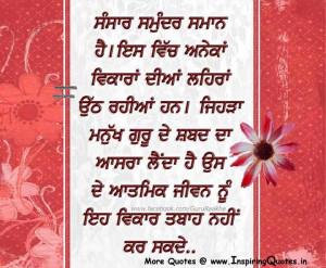 Spiritual-Quotes-in-Punjabi-Spiritual-Messages-Sayings-Sikh-Quotes ...