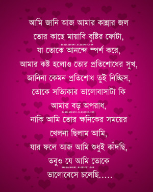 Bangla Writing Love Wallpaper : New Bengali Sad Love Quote Bangla Love New Bangla Miss You Free HD Wallpapers