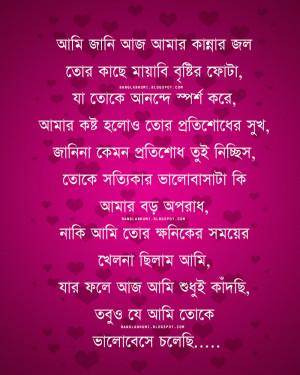 New Bengali Sad Love Quote Bangla Love New Bangla Miss You Free HD Wallpapers
