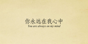 chinese, quotes, text, words - inspiring picture on Favim.com