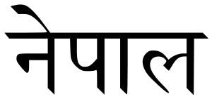 country name Nepal in Devanagariscript *screen shot –Immanuel Giel ...