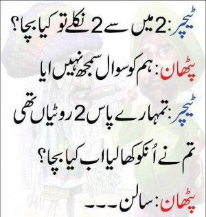 Funny Quotes About Friends For Facebook In Urdu