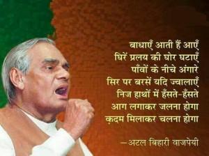 Quotes By Atal Bihari Vajpayee   Atal Ji Quotes   IdleBrains Quotes