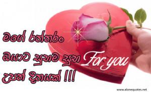 sinhala birthday wishes for lover sinhala birth day card for