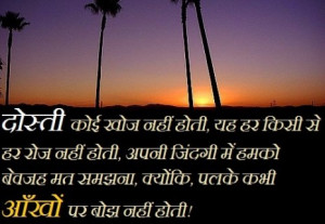 friendship-day-images-with-hindi-quotes