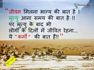Best Hindi Quotes - Best inspirational quotes in hindi - Hindi ...