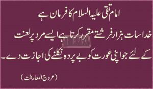 islamic imam,imam taqi quotes,