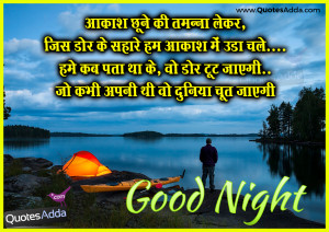 is a Nice Hindi Good Night Quotations with Cool Images, Night Quotes ...