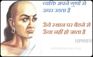 Chanakya Quotes Pictures