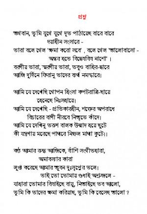 Bengali Quotes Rabindranath Tagore Pic #20