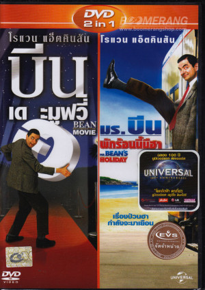 dvd mr beans holiday bean the ultimate disaster movie