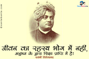 advertisement tag archives swami vivekananda quotes in hindi hindi