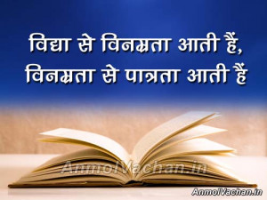 Good-Knowledge-Quotes-in-Hindi-Anmol-Vachan