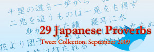 Japanese Proverbs: September 2009