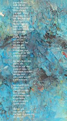 Sukh aani Dukh - Marathi Kavita